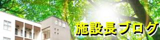 shisetsutyou-blog