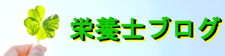 eiyoushi-blog